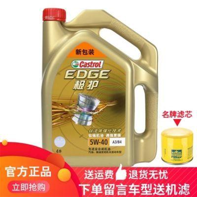 原装正品极护汽车全合成机油5W-40发动机润滑油 SN级 4L 四季机油