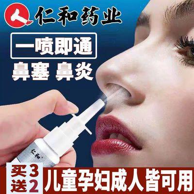 【仁和鼻炎药特效喷雾】鼻塞通鼻痒鼻窦炎儿童孕妇过敏性鼻炎喷剂