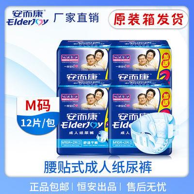 安而康成人纸尿裤老年人M2012男女产妇老人用尿不湿经济装安尔康