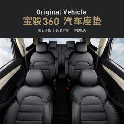 宝骏360六座专用汽车坐垫2+2+2全皮四季通用全包围座套专车定制