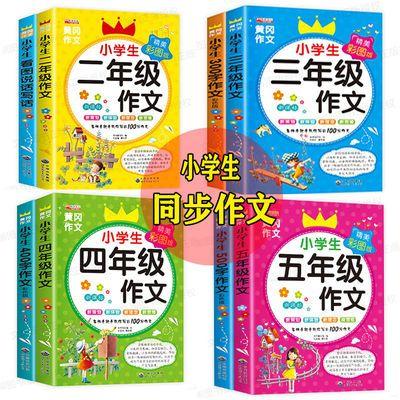 小学生三四五年级黄冈作文大全同步教材辅导阅读写作满分作文书籍