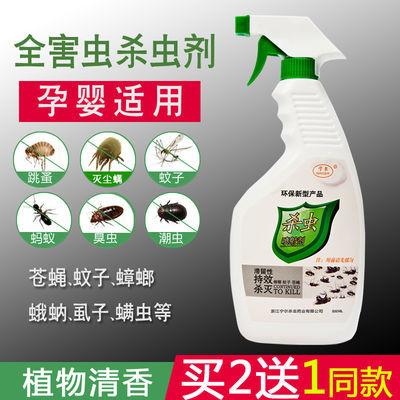 床上杀虫剂喷雾剂家用无味清香灭蚂蚁跳蚤潮虫虱子药除螨虫蟑螂药