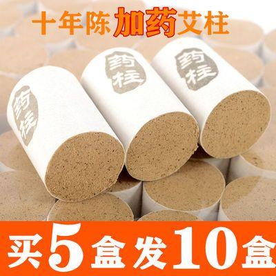 108粒装加药艾条艾柱十年陈非无烟艾灸盒随身灸家用艾灸条艾灸柱