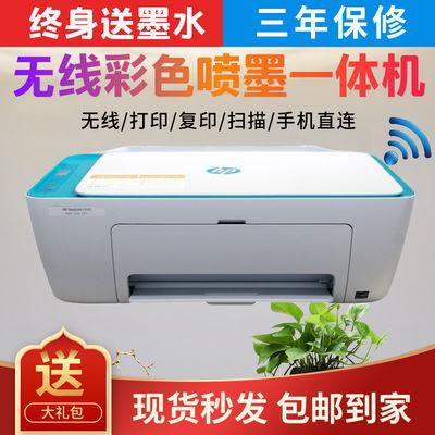 惠普HP2620手机无线迷你喷墨一体机打印复印家用学生作业小型2675