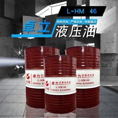 长城液压油 卓力普力46 68号 液压油 L-HM抗磨液压油16L 200L