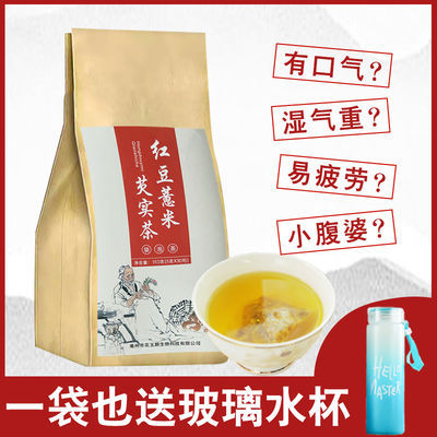 【一袋送杯】红豆薏米芡实茶脾胃虚寒养颜养生袋泡茶除去湿气