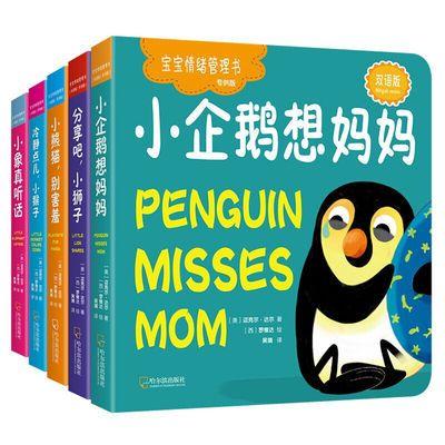 宝宝情绪管理书全套(五册)宝宝书籍0-3岁早教撕不烂儿童故事书