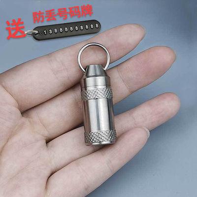 纯钛迷你急救药药盒随身携带防水防潮密封小药瓶老人挂钥匙扣药盒