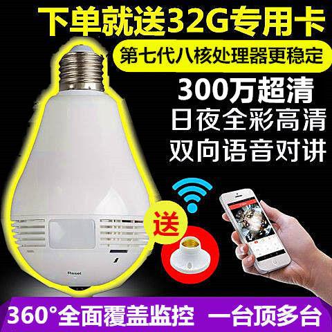 360度全景摄像头无线wifi家用灯泡监控器高清1080P室内店铺摄像机