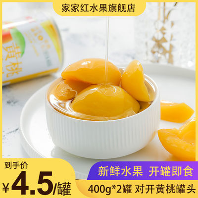 家家红对开黄桃罐头6罐一整箱批发砀山新鲜糖水果即食罐头400g