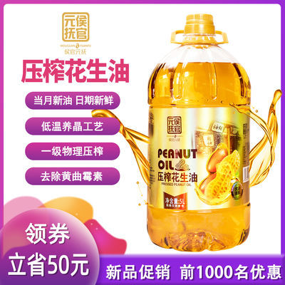 【侯官元抚】纯花生油一级压榨食用油非转基因植物油5L特价批发