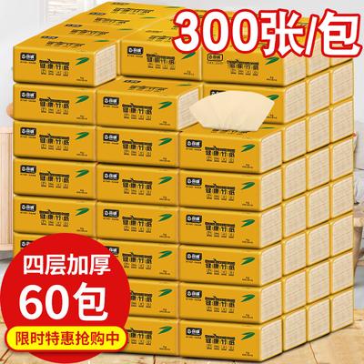 60包/24包真诚竹浆本色纸巾抽纸批发家用卫生纸餐巾纸抽纸巾整箱