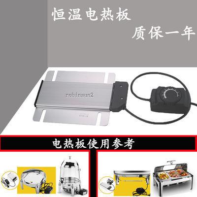 自助餐炉电热板布菲炉发热板自助餐保温炉电加热板方形温控可调温