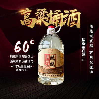 【凤凰老窖】厂长推荐4L桶装原浆特价 纯粮食高粱散装60度白酒