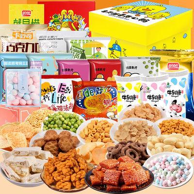 零食大礼包一整箱散装网红情人节儿童零食组合生日礼物送男女朋友
