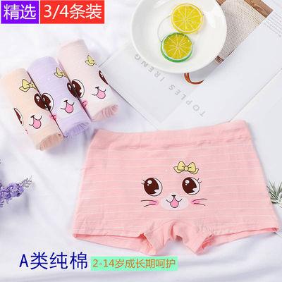 【4条装】儿童内裤女中大童小十三岁女孩内裤纯棉女童平角裤