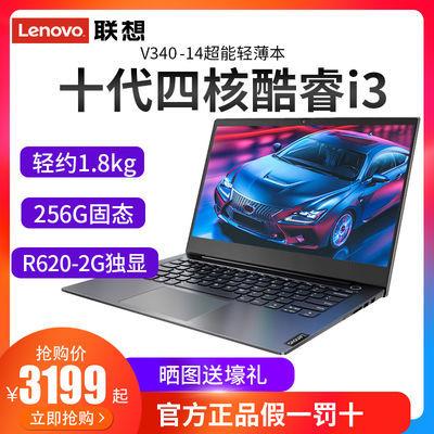 联想V340笔记本电脑20十代酷睿轻薄便携学生商务办公手提独显游戏