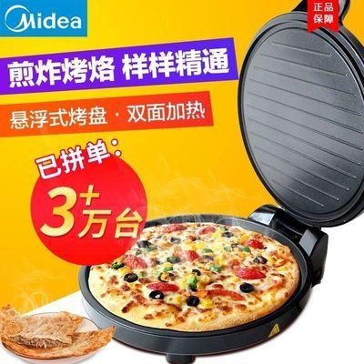 Midea/美的电饼铛双面加热机械版煎烤机家用烙饼机一键煎烤30F【3