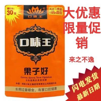 零食湖南三十元包装口味王槟榔青果食用槟榔扫码有红包谢谢惠顾