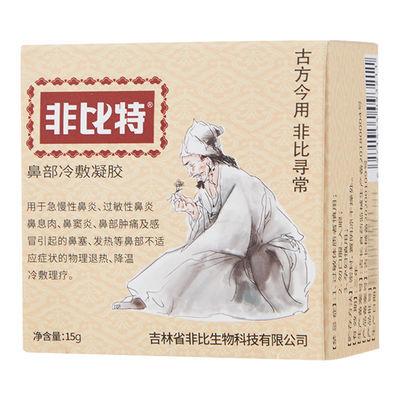 鼻炎膏特效纯中药过敏性鼻炎季节性鼻炎鼻塞鼻痒鼻干鼻息肉鼻窦炎