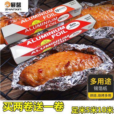 【买2送1】锡纸加厚烤箱家用烧烤铝箔纸烤肉烤鱼烤鸡翅烤红薯烘焙