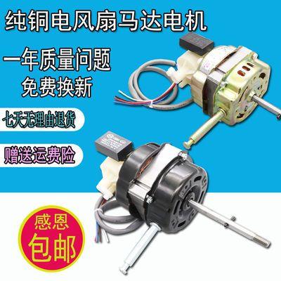 风扇电机纯铜电风扇电机专用线落地扇马达电机双轴套电机台扇电机