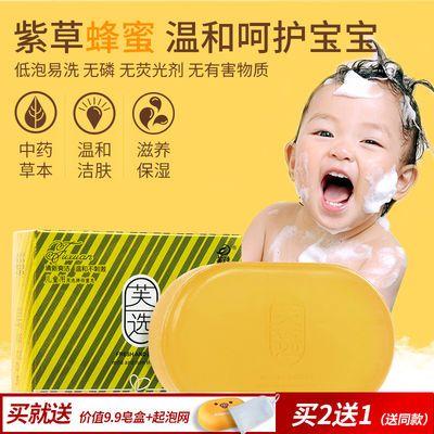 婴儿抑菌除螨虫洗澡香皂正品洗手洁面宝宝专用新生幼儿童肥皂BB皂