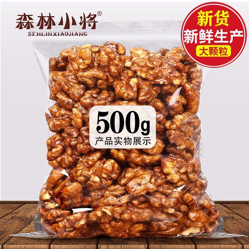 新货 琥珀核桃仁芝麻焦糖核桃坚果炒货干果休闲零食100g/500g袋装