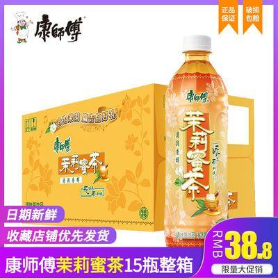 康师傅茉莉蜜茶500ml*15瓶装整箱批发茉莉花下午茶饮料休闲饮料品