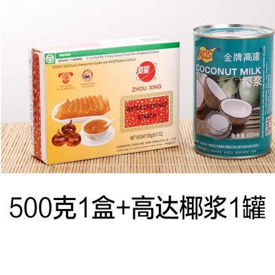 洲星牌马蹄粉纯正马蹄糕粉高达椰浆椰汁千层糕原料荸荠粉250/500g