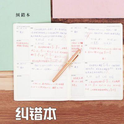 错题本整理改错本高初中小学生加厚笔记本数学纠错本子学霸考研集