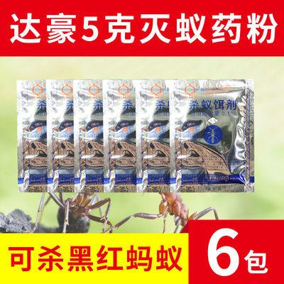 6包装高效灭蚂蚁药灭蚁清饵剂杀小黄蚁灵红黑白蚂蚁除蚂蚁清家用