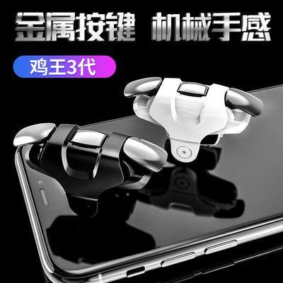 新款吃鸡神器鸡王3代金属电竞按键物理外设苹果安卓手机游戏