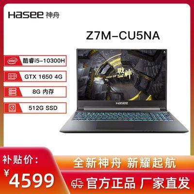 Hasee/神舟戰神Z7M/G7T 十代i5/i7 可選GTX1650 游戲本筆記本電腦