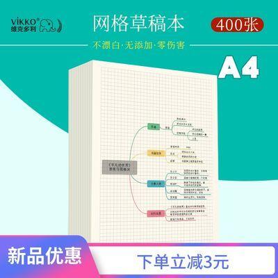 。维克多利网格草稿纸A4考研网格本小方格格子纸方格数学绘图草稿