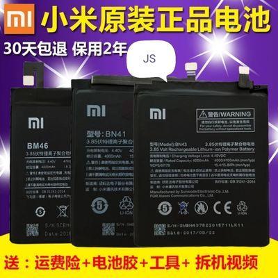 红米1note3电池原装note4X Redmi4/pro手机BN41/BM46小米官方正网