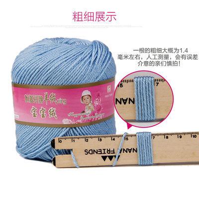 恒源祥宝宝毛线 中粗婴儿童毛线团批发牛奶棉毛线勾鞋线玩偶棉线