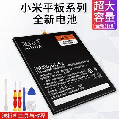小米平板2电池平板1电池4plus原装 bm60官方2015716正品bm61平板3