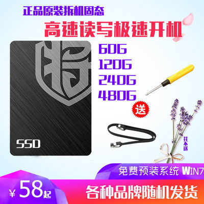 120G固态高速60G硬盘SSD台式笔记本SATA2.5寸128G/240G原装正品