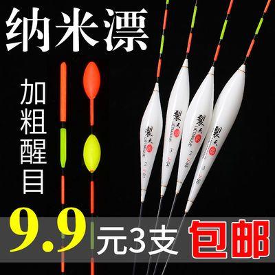 3支纳米漂高灵敏鱼漂加粗醒目鲫鱼漂钓鱼用品浮标防爆顶浮漂套装