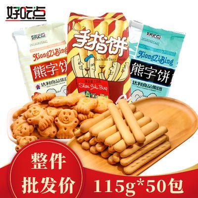 好吃点115g50包熊字饼手指饼儿童零食整箱批发多种规格