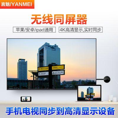 腾讯四核无线同屏器苹果安卓手机通用电视投影仪投屏器高清转换器