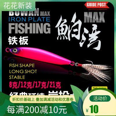 。路标�湾MAX金属远投铁板亮片路亚饵 淡海水通用翘嘴假饵�h鱼红
