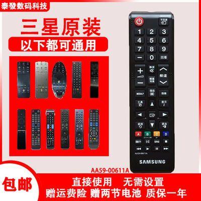 原装三星液晶电视万能遥控器AA59-00611A 通用全系列曲面网络电视