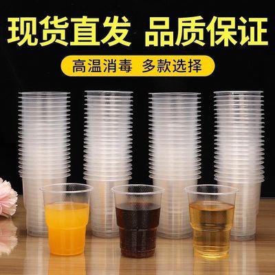 一次性杯子塑料杯加厚航空杯透明塑胶家用口杯水杯整箱批发包邮