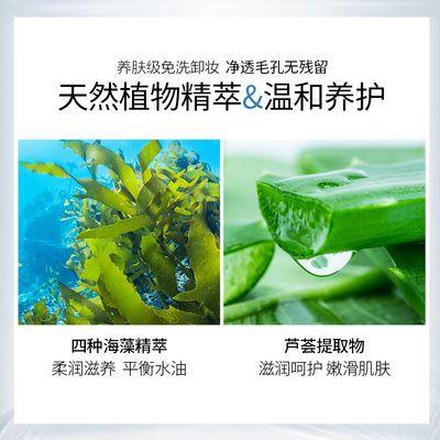 买1送1【快乐大本营推荐】柳丝木透明质酸卸妆水眼唇脸三合一卸妆