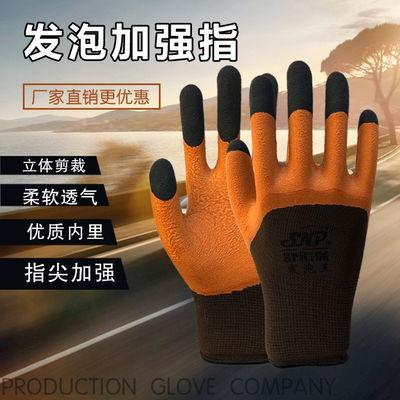 正品劳保手套耐磨防滑透气乳胶橡胶皮浸胶防护男工地发泡批发手套