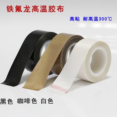 封口机耐高温胶布铁氟龙胶带绝缘隔热胶布耐热防热胶带特氟龙