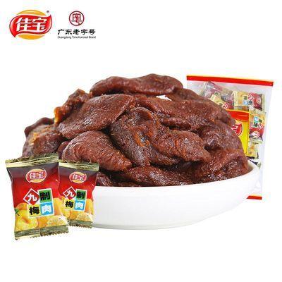 佳宝九制梅肉500g无核梅饼日式酸梅话梅肉干乌梅青梅梅子散装零食
