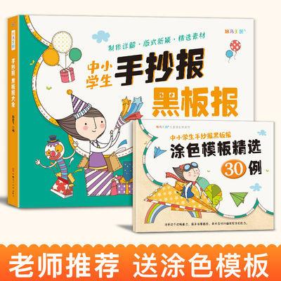 老师推荐【送a4涂色模板】手抄报黑板报大全 设计书创意素材书